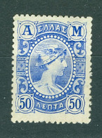 Grèce   Yvert  162   *  TB - Unused Stamps