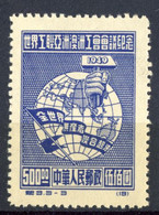 1949 Asiatic & Australasian Congress Of The World Federation Of Trade Unions, Beijing - Neufs