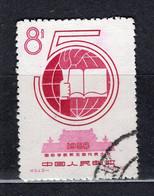 China PR 1958 Mi# 398 5th Internat. Students Congress -used (46x1) - Used Stamps