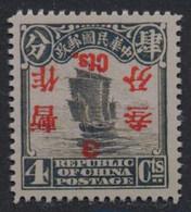 China Surcharge Renversé FAKE FAUX VALS (Sans Gomme - Zonder Gom ) - 1912-1949 Republic