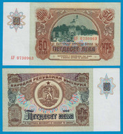 BULGARIEN - BULGARIA 50 Leva 1990 UNC Pick 98    (19192 - Bulgarije
