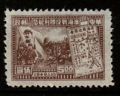 China East China SG EC336 1949  $5 Brown, Mint - Gebraucht