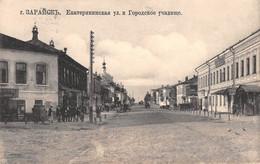 Russia -  ZARAISK / ZARAYSK, Street Scene, 1914 - Russia