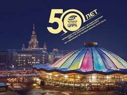Russia, 2021, 50 Years Of Great Moscow Circus On Vernadsky Avenue Block, LUX  Block In Booklet - Blokken & Velletjes