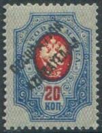 Russia 1917 Overprint OCCUPATION AZIRBAYEDJAN 20 Kop. Persia Iran Azerbaijan Aserbaidschan Russland Persien Russie Perse - Unclassified