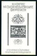 2561s Bulgaria 1976 Philately Congress FIP Sofia RARE  /50 Jahre Dachverband Der Nationalen Briefmarkensammler-Vereinigu - Nuevos