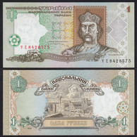 UKRAINE 1 Hryven BANKNOTE 1995 Pick 108b UNC (1)    (24595 - Ucraina