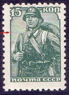 RUSSIA  SSSR - ERROR  - Infantryman - **MNH  -1940 ?? - Varietà E Curiosità