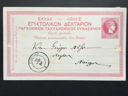 GREECE 1890 Postal Stationary Card - ΚΟΡΙΝΘΟΣ Postmark - Lettres & Documents