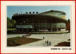32325 Kryvyi Rih Ukraine Circus Poster Ukrainian SSR Soviet Union Soviet Card - Circus