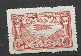 Afghanistan Mnh ** 1939 Airmail 7,5 Euros - Afganistán