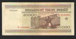 БЕЛАРУСЬ 50000 РУБ 1995г - Bielorussia