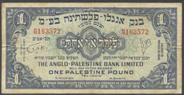 Ref. 4861-5364 - BIN ISRAEL . 1948. ISRAEL 1 PALESTINE POUND 1948 1951 - Israël