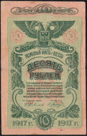 Ref. 4560-5063 - BIN UKRAINE . 1917. RUSSIA UKRAINE CRIMEA 1917 10 RUBLES ODESSA SOVIET REP - Ukraine