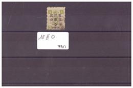 CHINA - No Michel  18 III  USED   - !!!WARNING: NO PAYPAL!!! - COTE: 20 € - Gebruikt