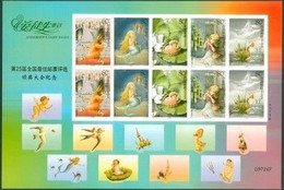 China 2005/2005-12 The 200th Anniversary Of The Birth Of Hans Christian Andersen Stamp Sheetlet (III/Overprint) MNH - Blocks & Sheetlets