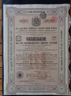 RUSSIE - BAKOU 1910 - EMPRUNT 5% DE LA VILLE - OBLIGATION 189 RBLS - PEU COURANT - Unclassified