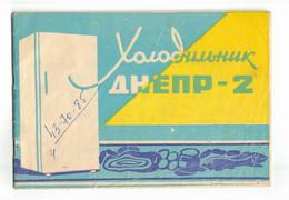 Refrigerator Dnepr-2, Passport User Manual And Warranty Card. USSR 1975 - Tools
