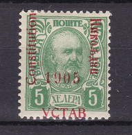 Montenegro - 1905 Year - Michel 53 - Error Overprint - MH - Montenegro