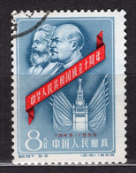 China PR 1959 Mi# 467 10th Anniv. Of The Proclamation Of The People's Republic -used(46x4) - Used Stamps