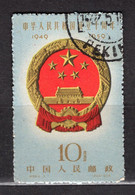 China PR 1959 Mi# 471 10 Years Of China People Republic -used (46x4) - Used Stamps