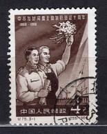 China PR 1960 Mi# 522 10th Anniv Of Sino-Soviet Treaty -used (46x4) - Used Stamps
