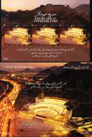 United Arab Emirates - 2021 - Khorfakkan Amphitheatre - Mint Stamp Sheetlet + Souvenir Sheet With Varnish - Verenigde Arabische Emiraten