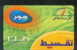 EGYPT / PHONE CARDS - Telefoni