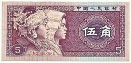 China - 5 Jiao - 1980 - Pick  883.a - Prefix TM - Zhongguo Renmin Yinhang - Chine