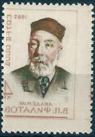 B3332 Russia USSR Personality Health Science Medicine ERROR (1 Stamp) - Medicina