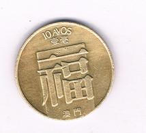 10 AVOS 1985  MACAU /6334/ - Macau
