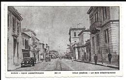 "GREECE , POSTCARD ""VOLO ( GRéCE) -LA RUE DéMéTRIADOS"" -ΒΟΛΟ (ΕΛΛΑΔΑ) - ΟΔΟΣ ΔΗΜΗΤΡΙΑΔΟΣ , MILITARY MAIL STAMP , 1941 . - Grèce"