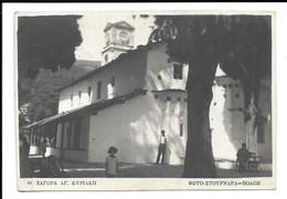 "GREECE , POSTCARD "" ZAGORA AGIOS KYRIAKI - ΖΑΓΟΡΑ ΑΓ. ΚΥΡΙΑΚΗ , MILITARY MAIL STAMP , 1941 . - Grèce"