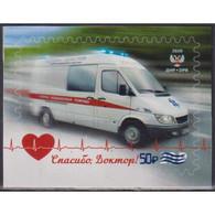 🚩 Discount - Donetsk 2021 Thank You Doctor! 2021  (MNH)  - Cars, The Medicine - Geneeskunde