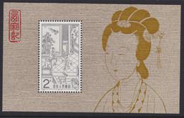"CHINA 1983, ""Chinese Opera"", Souvenir Sheet T.82m (Block 29), Unmounted Mint, Superb - Blocks & Kleinbögen"