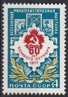 USSR 4627,unused - Unused Stamps