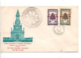 CAMBODGE FDC 1961 CONFERENCE MONDIALE BOUDDHIQUE - Cambodia