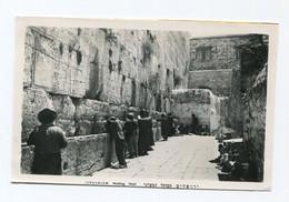 Israel : JERUSALEM, Wailing Wall, Western Wall, Mur Des Lamentations - Israele