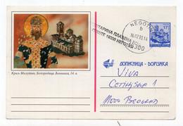 1993 YUGOSLAVIA,SERBIA,NEGOTIN TO BELGRADE,POSTAGE PAID STAMP,MONASTERY,ILLUSTRATED STATIONERY CARD,USED - Postal Stationery