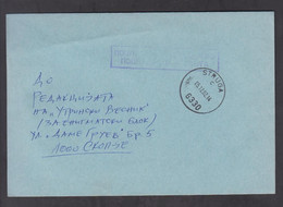 "REPUBLIC OF MACEDONIA, COVER, SEAL ""POST PAID IN POST 6330 STRUGA + - Macedonia"