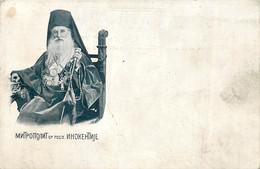 Serbie - Religieux - Servië