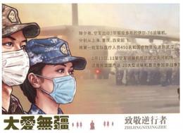 (WW 12) China Postcard Related To COVID-19 Illness / Desease - Men & Women Military - Army Etc... - Salute