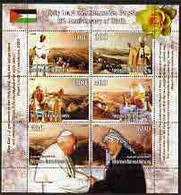 PALESTINIAN NATIONAL AUTHORITY - 2005 - Pope John Paul II, 85th Birthday - Perf 6v Sheet - M N H - Private Issue - Palestine