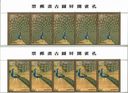 Taiwan 1991, Bird, Birds, Peacocks, 5x Set Of 2v + 5x S/S, MNH**, Very Fresh - Peacocks