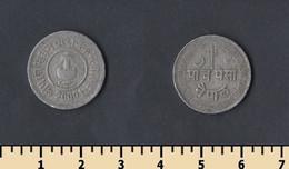Nepal 5 Paisa 1953 - Nepal
