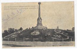 Odessa : Monument De L'Empereur Alexandre II - Ukraine