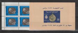 Maroc 1981 Série Courante Carnet Complet 885a ** MNH - Morocco (1956-...)