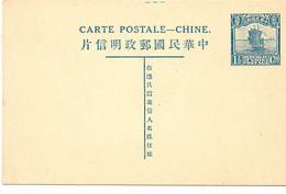 Chine : Entier Postal 1 1/2 Cent Bleu Jonque Neuf - 1912-1949 Republik