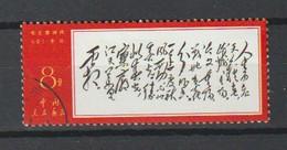 Chine. China. Poème De MaoTse Toung. - Gebruikt