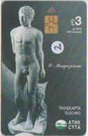 STATUE - CYPRUS 01 - GEORGE MAVROGENIS - 20.000EX. - Unclassified
